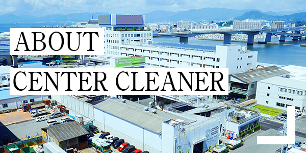 ABOUTCneterCleaner