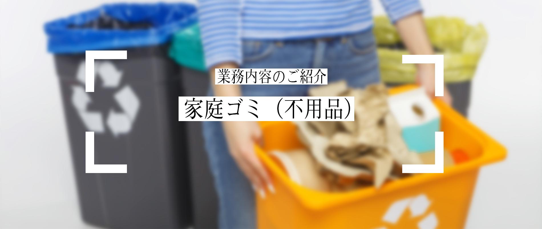 家庭ゴミ(不用品)